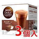 ネスカフェドルチェグストカプセルチョコチーノ16P(8杯分)×3箱ドルチェグスト専用カプセル【2ケースまで1個口の送料】