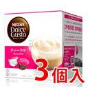 ネスカフェ ドルチェグスト カプセル ティーラテ 16P(8杯分)×3箱 同梱分類【A】