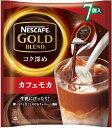 ネスカフェ ゴールドブレンド コク深め ポーション カフェモカ 7個入×24袋 同梱分類【A】