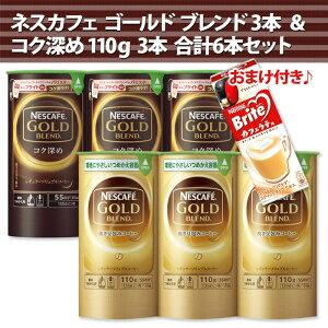 ゴールド ブレンド システムパック 詰め合わせ ブライトカフェラテ