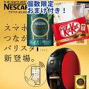 【送料無料】 ネスカフェ バリスタ アイ 《エコ&システム・キットカット・マグカップセット》 【レッド・ホワイト】【同梱不可】