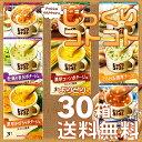 【送料無料(北海道・沖縄を除く)】 ポッカサッポロ じっくりコトコト3袋入 よりどり30箱 【ポッカ スープ 】 同梱分類…