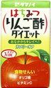 タマノイ はちみつりんご酢ダイエット 【りんご】125ml×24本 タマノイ酢【3ケースまで1個口の送料】