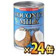 トマトコーポレーション ココナッツミルク(タイ産) 400ml×24缶 同梱分類【C】