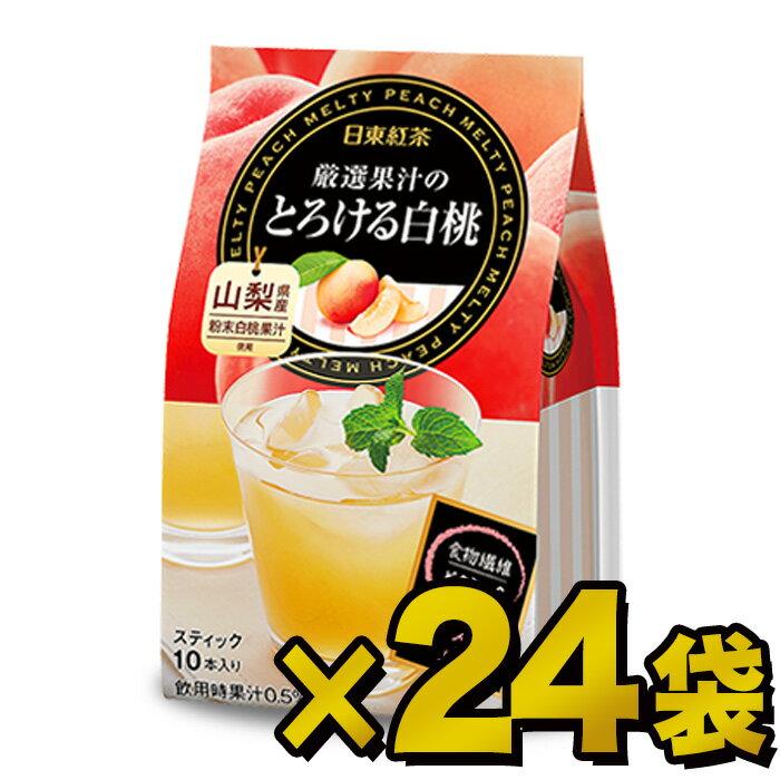 日東紅茶 厳選果汁のとろける白桃 9.5g×10本×24袋 同梱分類【B】