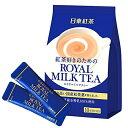 日東紅茶 ロイヤルミルクティー 10P入×12袋 【送料無料(一部地域を除く)】