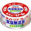 いなば食品 ライトツナ 食塩無添加 オイル無添加 国産70g×48缶 【最安値に挑戦】 同梱分類【A】期間限定価格