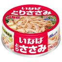 いなば食品 とりささみフレーク 低脂肪 国産 70g×48缶 【最安値に挑戦】 同梱分類【A】