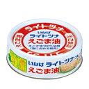 えごま油100% いなば ライトツナ えごま油 70g×48缶 同梱分類【A】