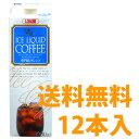 スーパーセール特価!!☆同梱分類【E】送料無料高尾珈琲 アイスリキッドコーヒー 低糖