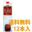 スーパーセール特価!!☆同梱分類【E】送料無料高尾珈琲 アイスリキッドコーヒー 無糖