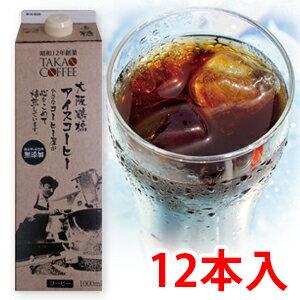アイスコーヒー リキッド 無糖 1L×12本 高尾珈琲 大阪鶴橋 【同梱不可】 【おまけ付】