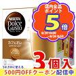ネスレ ネスカフェ ドルチェグスト 専用カプセル カフェオレ 16P×3箱 *同梱分類【A】