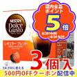 ネスカフェ ドルチェグスト 専用カプセル レギュラーブレンド (ルンゴ) 16P×3箱 *同梱分類【A】