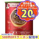 ネスカフェ ゴールドブレンド カフェインレス エコ&システムパック 60g×12本入 *最安値に挑戦 同梱分類【A】