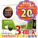 ネスカフェ ドルチェグスト カプセル 宇治抹茶ラテ 16P(8杯分)×3箱 同梱分類【A】 【Matcha】 【JaPanese Green Tea】