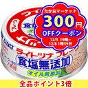 いなば食品 ライトツナ 食塩無添加オイル無添加(国産) 70g×48缶 【最安値に挑戦】 同梱分類【A】ツナ缶