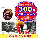 ネスカフェ ドルチェグスト カプセル エスプレッソインテンソ 16個入り 16杯分×3箱 同梱分類【A】