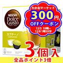ネスカフェ ドルチェグスト カプセル カプチーノ 16個入り 8杯分×3箱 同梱分類【A】