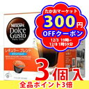 ネスカフェ ドルチェグスト カプセル レギュラーブレンド カフェインレス 16P×3箱 同梱分類【A】