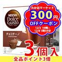 ドルチェグスト カプセル チョコチーノ 16個入り 8杯分×3箱 【最安値に挑戦】 同梱分類【A】