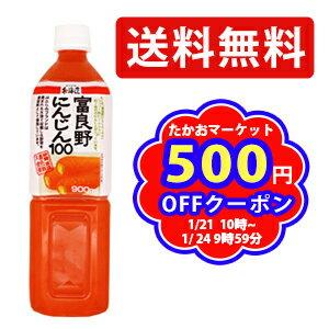 にんじん ジュース クーポン