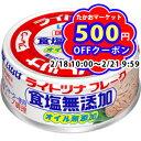 いなば食品 ライトツナ 食塩無添加 オイル無添加 国産 70g×48缶 【最安値に挑戦】 同梱分類【A】期間限定価格