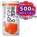 富良野 にんじんジュース にんじん100 190ml×30缶 * 同梱分類【A】