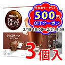 ネスカフェ ドルチェグスト カプセル チョコチーノ 16P(8杯分)×3箱 * ドルチェグスト専用カプセル 同梱分類【A】