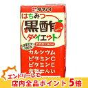 タマノイ はちみつ黒酢ダイエット 125ml×24本 同梱分類【A】数量限定特価