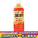 ≪9/21〜9/26≫300円OFFクーポン配布中!毎日おいしく黒酢が飲める、まろやかな りんご味のダイエットタイプドリンクです