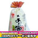 【送料無料】伊豆フェルメンテ金太くん 純あま酒 350gx12袋入同梱分類【A】