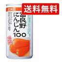 【送料無料(北海道・沖縄を除く)】 富良野 にんじんジュース にんじん100 190ml×30缶 * 同梱分類【A】
