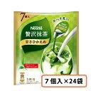 ネスレ 贅沢抹茶 甘さひかえめ ポーション 7個×24袋