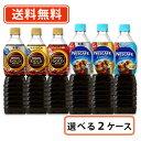 【送料無料(一部地域を除く)】AGFブレンディ/ネスカフェゴールドボトルコーヒー選べる900ml12本×2ケース(24本)【同梱不可】アイスコーヒーペットボトルリキッド無糖低糖微糖甘さ控えめカフェインレス