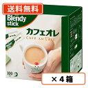 【送料無料(一部地域を除く)】AGF ブレンディ スティック コーヒー カフェオレ100P×4箱