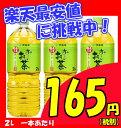【1本165円!(税別)】伊藤園 2Lお〜いお茶 6入【飲料】
