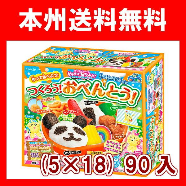 (本州送料無料!)クラシエ ポッピンクッキン つくろう!おべんとう! (5×18)90入