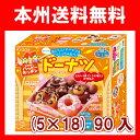 (本州送料無料!)クラシエ ハッピーキッチン ドーナツ (5×18)90入
