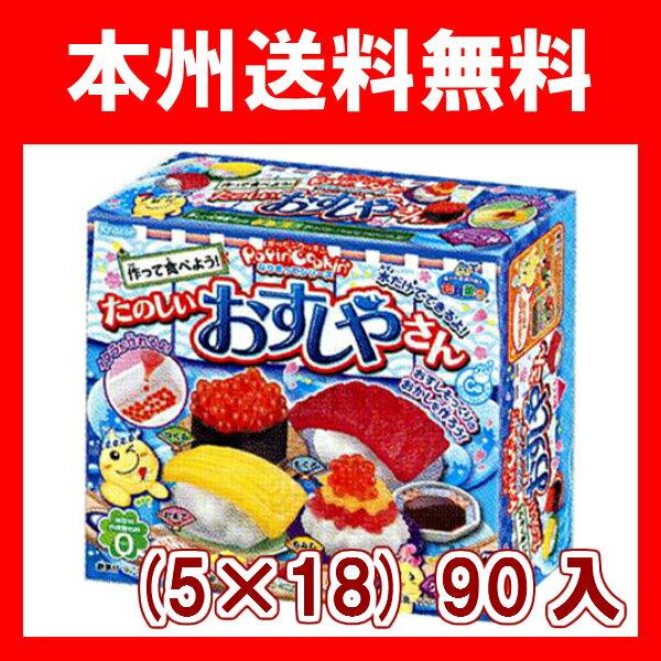 (本州送料無料!)クラシエ ポッピンクッキン たのしいおすしやさん (5×18)90入