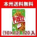 (本州送料無料)江崎グリコ プリッツ サラダ (10×12)120入