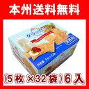 (本州送料無料)前田製菓 業務用クラッカー クラエース 5枚×32袋 6入(スーパーセール開催中)