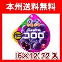 (本州送料無料)味覚糖 コロロ グレープ (6×12)72入