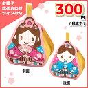 お菓子詰め合わせ ころりんシリーズ ツインひな 300円 1袋(LA306)