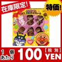 (賞味期限2018.10月末) 不二家 46g アンパンマンにんぎょうチョコレート 10入 (バ