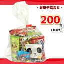 お菓子詰め合わせ 200円 ゆっくんにおまかせ駄菓子セット 1袋...