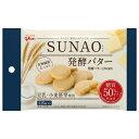 江崎グリコ SUNAO ビスケット 発酵バター 小袋 (スナ...