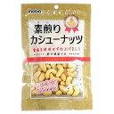 (本州送料無料)稲葉ピーナツ 素煎りカシューナッツ (10×6)60入 【ラッキーシール対応】