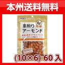 (本州送料無料)稲葉ピーナツ 素煎りアーモンド (10×6)60入