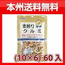 (本州送料無料)稲葉ピーナツ 素煎りクルミ (10×6)60入